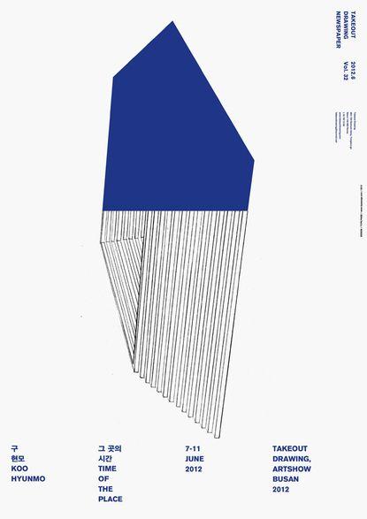 grafisk med sort/hvid | koo hyunmo