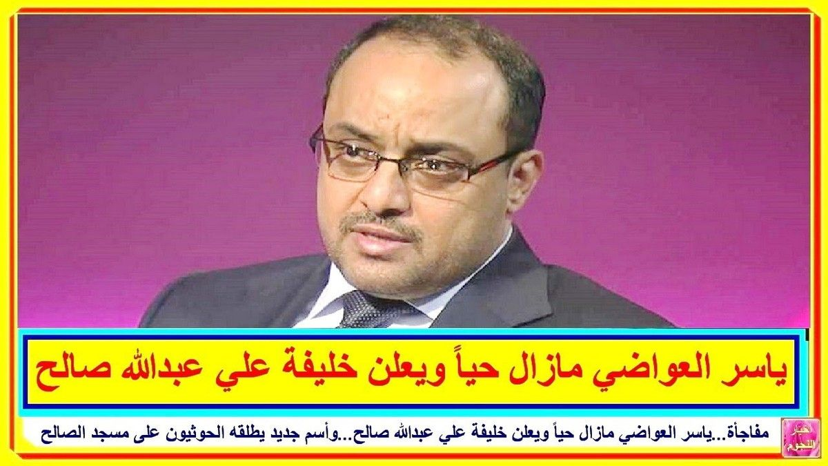 مفاجأة ياسر العواضي مازال حيا ويعلن خليفة علي عبدالله صالح وأسم جديد يطلقه الحوثيون على مسجد الصالح تعرف على التفاصيل بالفيدي Baseball Cards Sports Videos