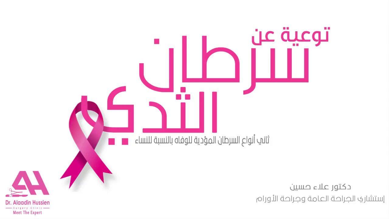 سرطان الثدي ما هي أهم التوعية لأورام الثدي