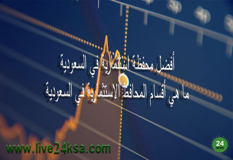 أفضل محفظة استثمارية في السعودية ما هي أقسام المحافظ الاستثمارية في السعودية Blog Posts Post Trading