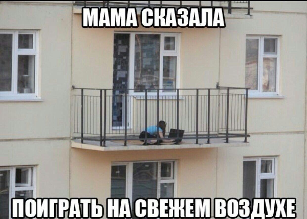 коррективы прикол картинка русские тащи все на балкон жидкость стекает