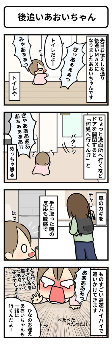 後追いあおいちゃん ギブミー睡眠 育児絵日記 Powered By