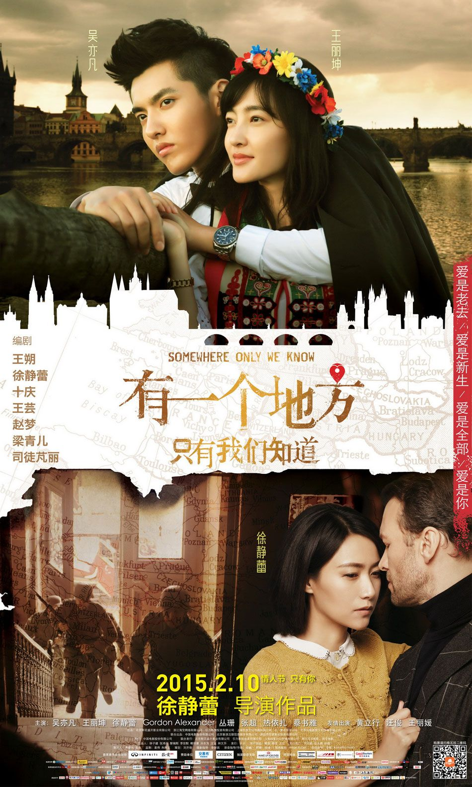 Chinese Film Somewhere Only We Know Released Today (With