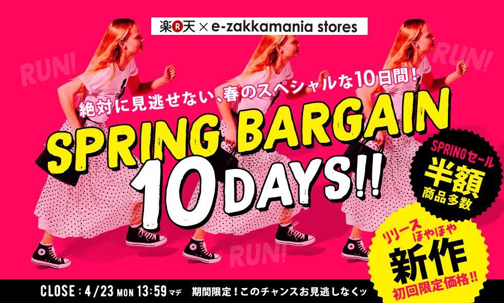 楽天e-zakkamania 4月お買い物マラソン