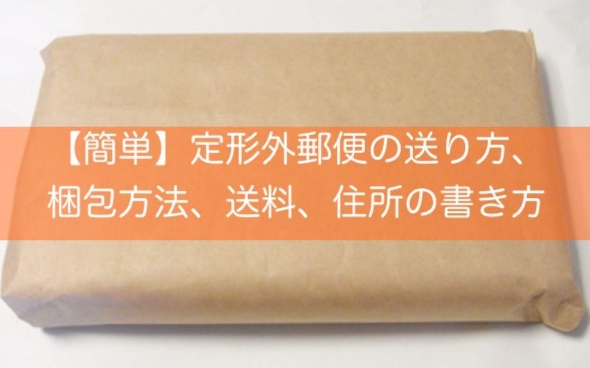 メルカリで使える定形外郵便の送り方と梱包方法 2020 ハンドメイド ラッピング メルカリ 郵便