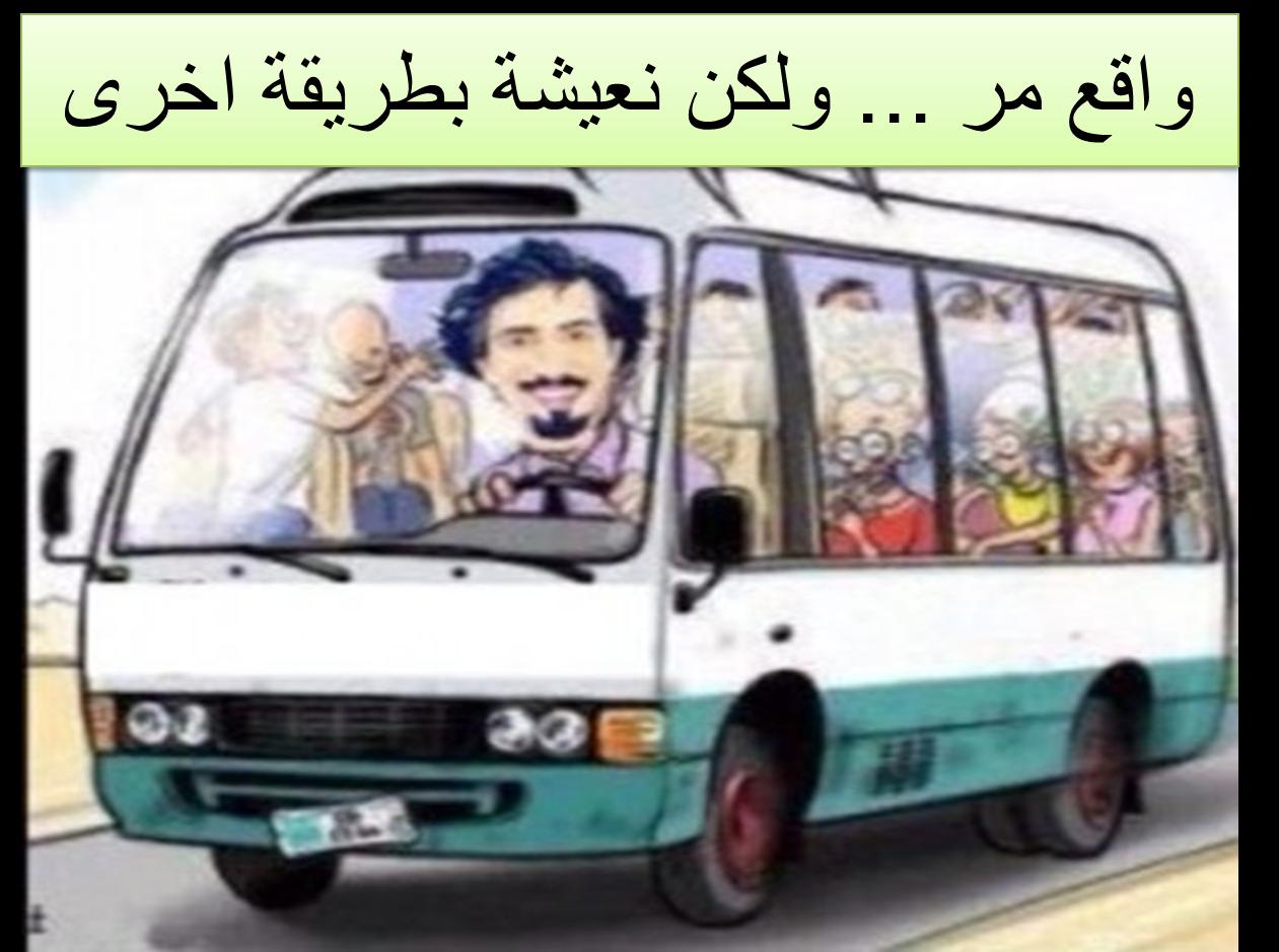 واقع مر نعيشه ولكن بطريقة أخرى Blog Posts Vehicles Bus
