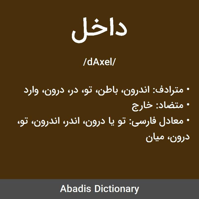 معنی واژه داخل مترادف اندرون باطن تو در درون وارد متضاد خارج معادل فارسی تو یا درون اندر اندرون تو Arabic Calligraphy Calligraphy Dictionary