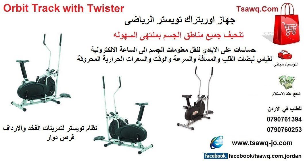 جهاز اوربت تراك مع تويستر الرياضى لتنحيف جميع مناطق الجسم وبمنتهى السهوله يكفى انك تتمرن عليه لمده 15 دقيقه يوميا بدون اي ريجيم ست Twister Gym Stationary Bike