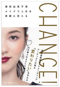 『CHANGE!鎌田由美子流メイクで人生を素敵に変える』