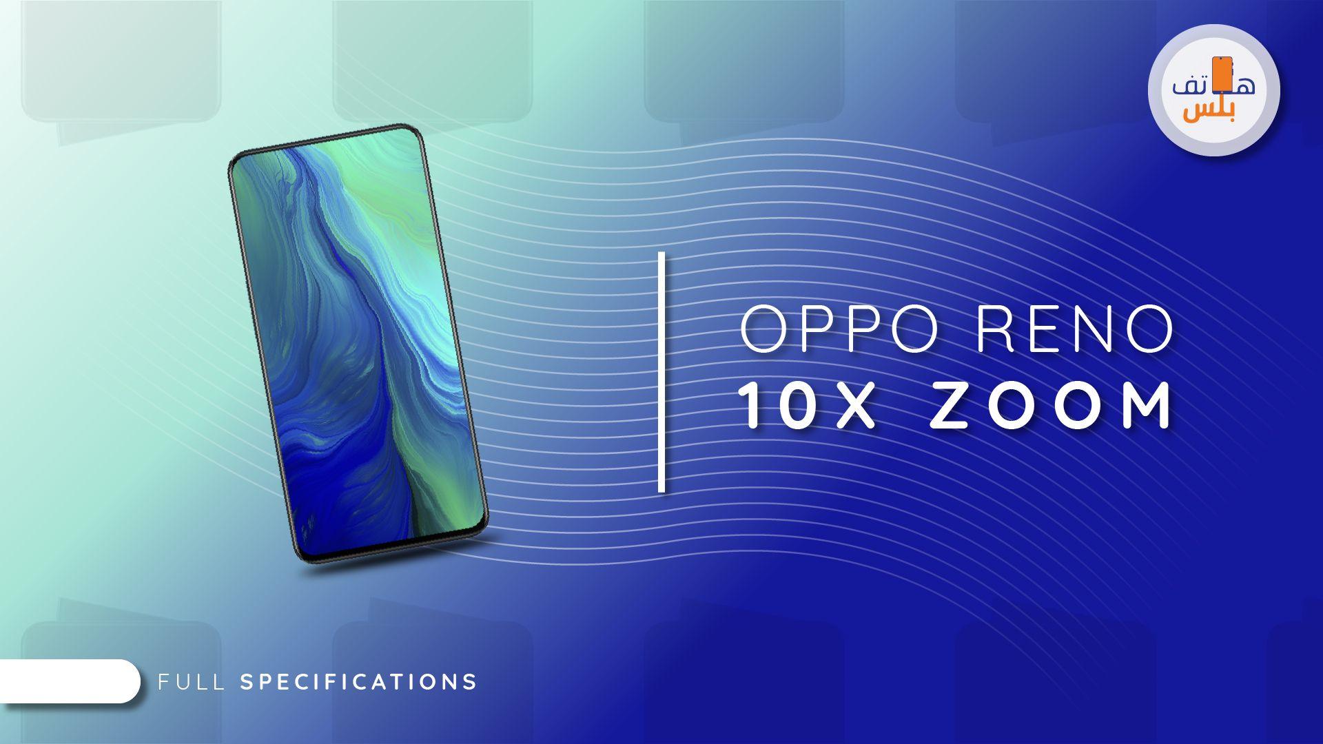 المواصفات الكاملة لهاتف Oppo Reno 10x Zoom أوبو رينو 10x Zoom أقوى فلاجشيب من أوبو هاتف بلس Reno
