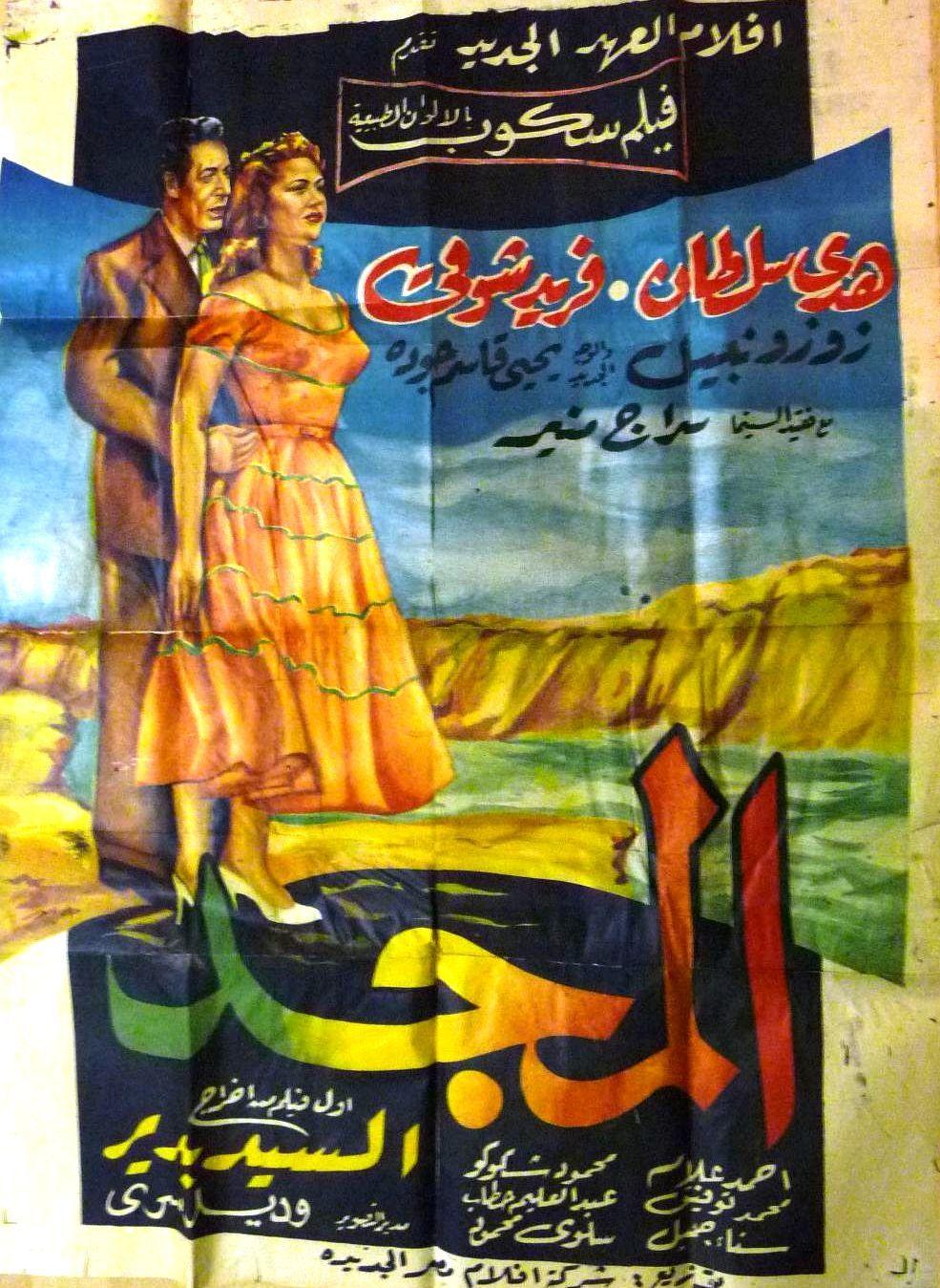 Egypt Movie 1957 Egyptian Poster Egypt Movie Egyptian Movies