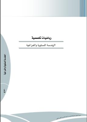 كتاب الهندسة الفراغية والمستوية Pdf Space Engineers Books Pdf