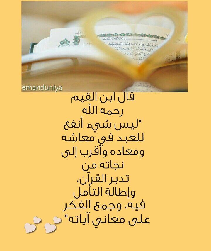 Pin By Eman Duniya On عربي رسائل من تصميمي Quran Quotes Inspirational Quran Verses Cool Words