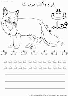 Mother Dream لون وأكتب حرف الثاء ث Arabic Worksheets Arabic Alphabet For Kids Learn Arabic Alphabet