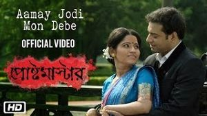 Amay Jodi Mon Debe mp3 Song Download From Postmaster Bengali