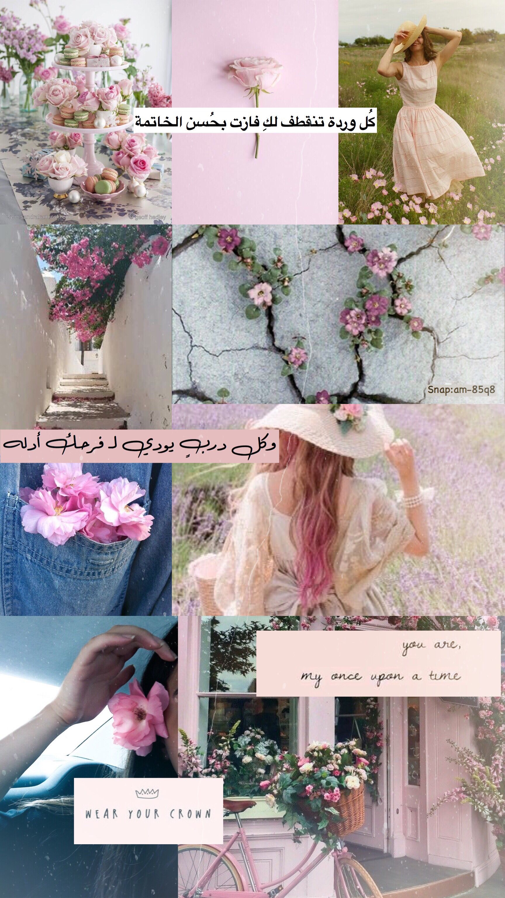 خلفيات سنابات كل هالدنيا أماني Iphone Wallpaper Quotes Love Love Quotes Wallpaper Arabic Quotes