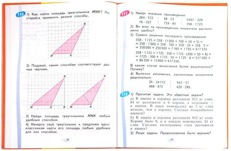 Решебник по математике 4класс аргинская и.и бесплатно смотреть