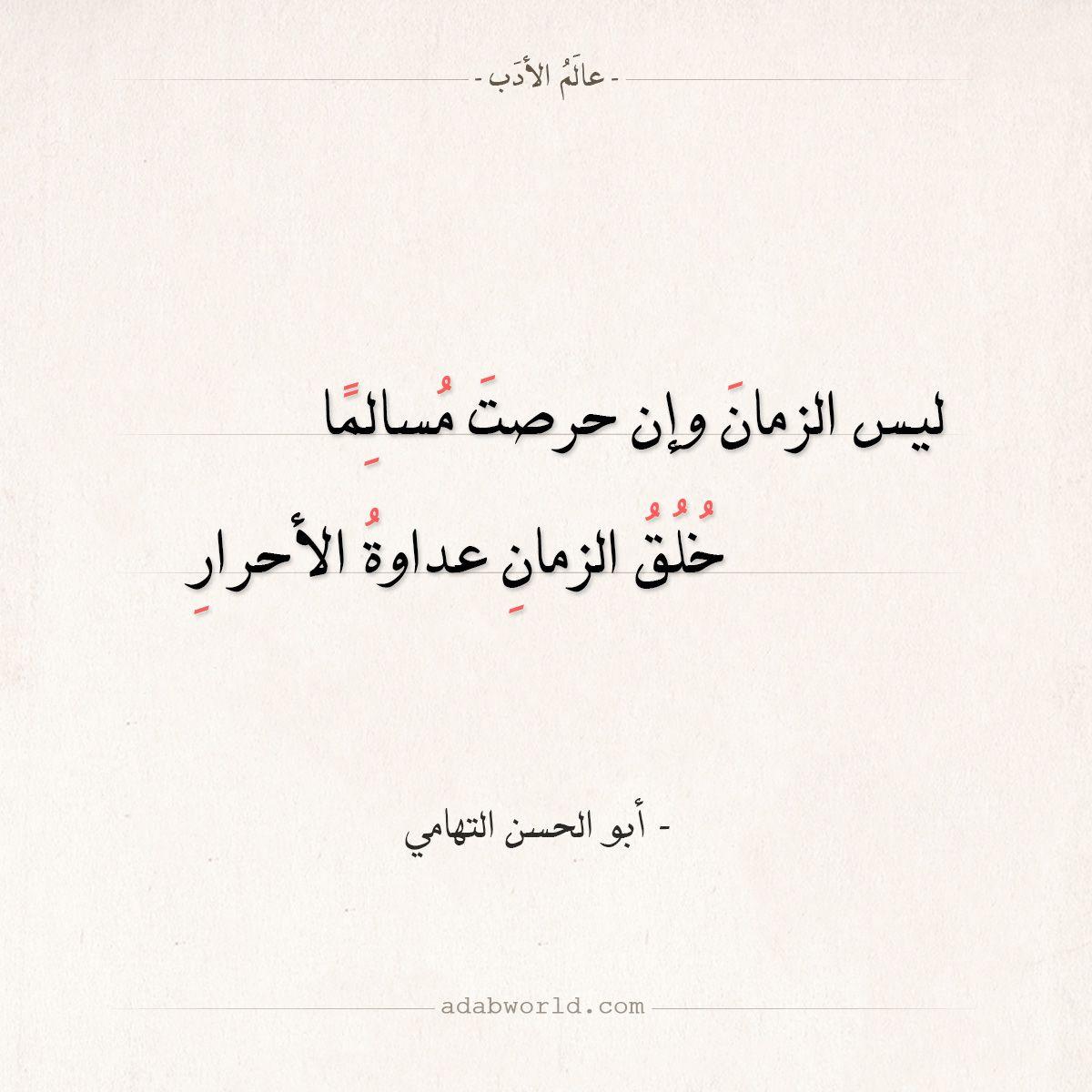 شعر أبو الحسن التهامي ليس الزمان وإن حرصت مسالما عالم الأدب Arabic Poetry Sweet Words Words
