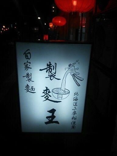 製麺王@神戸