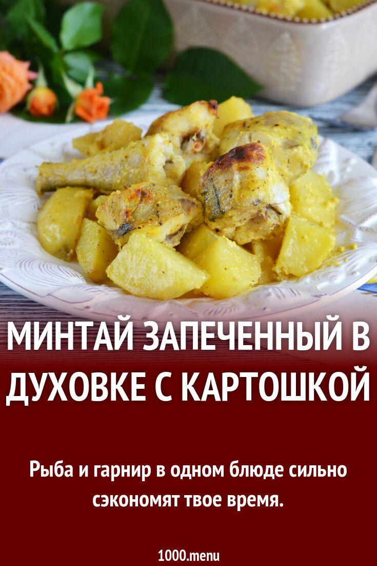 Пин на доске Вторые горячие блюда рецепты на русском
