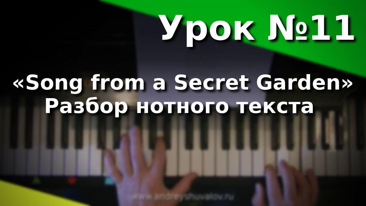 Урок 11. «Song from a Secret Garden». Разбор нотного