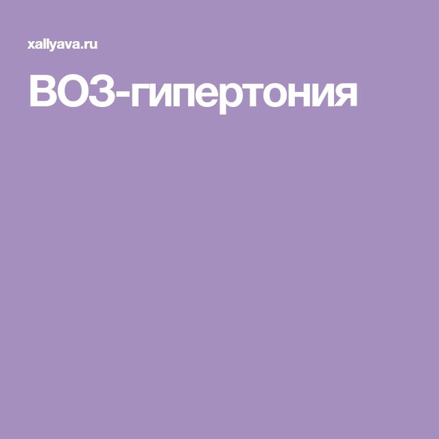 Стадии гипертонии по воз - Медицинский справочник nessmed.ru
