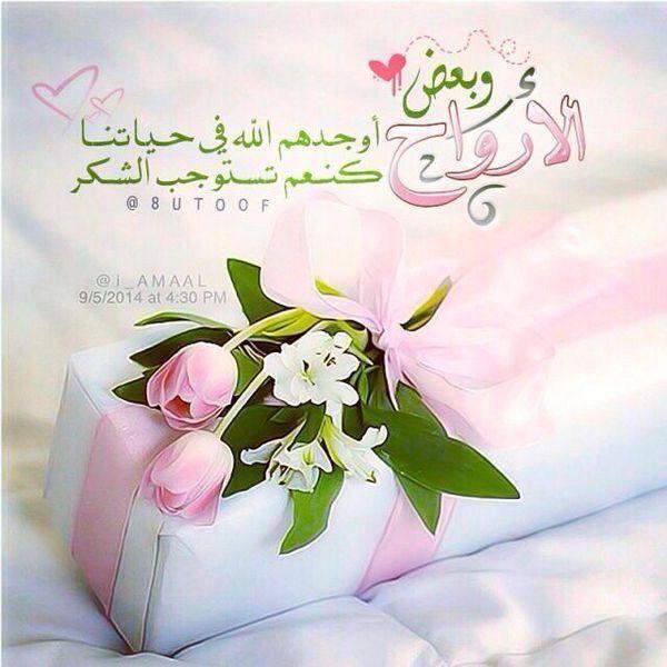 Pin By Wafa Swedik On عبارات شكر وإمتنان Beautiful Morning Messages Beautiful Arabic Words Flower Wallpaper
