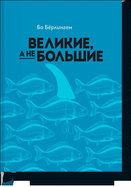 Русь и православие в Северной