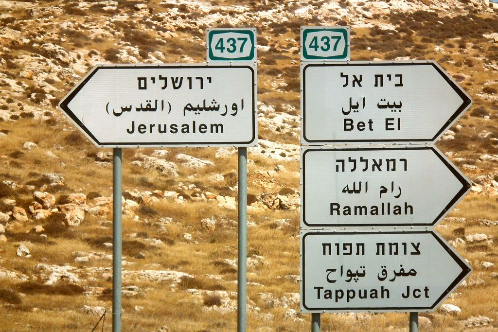 Bethel Israel: All About ISRAEL, Places And Culture