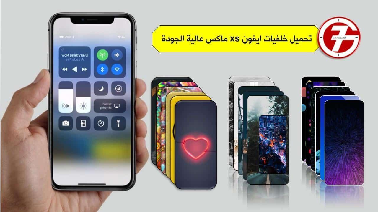 تحميل 4 مجموعات من خلفيات ايفون Xs و Xs Max تحميل مباشر مجانا Galaxy Phone Samsung Galaxy Phone Galaxy