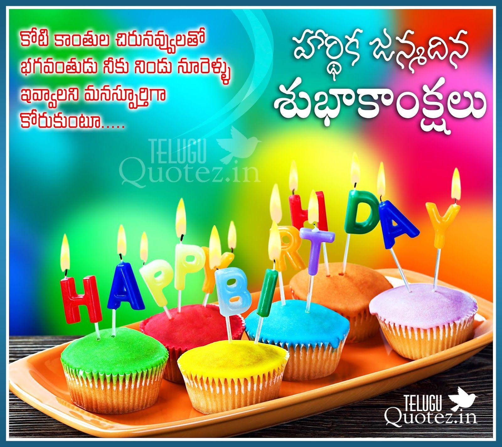 latest Happy birthday quotes in telugu language