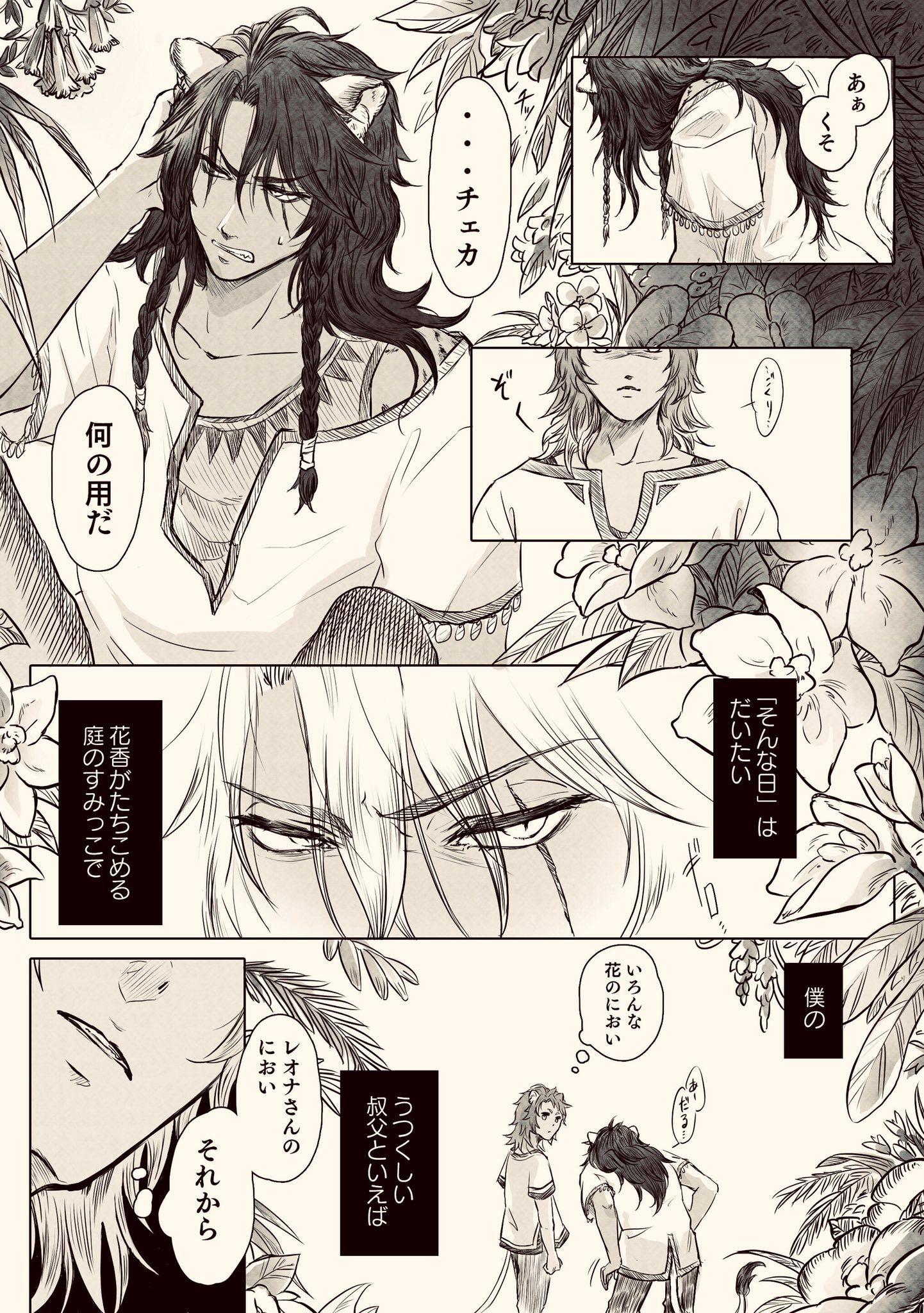 twitter アニメ ラブ ツイステッド リドル