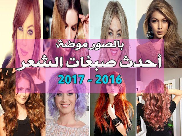 أناقة مغربية بالصور أحدث ألوان صبغات شعر 2016 2017 Beauty Magazine Beauty