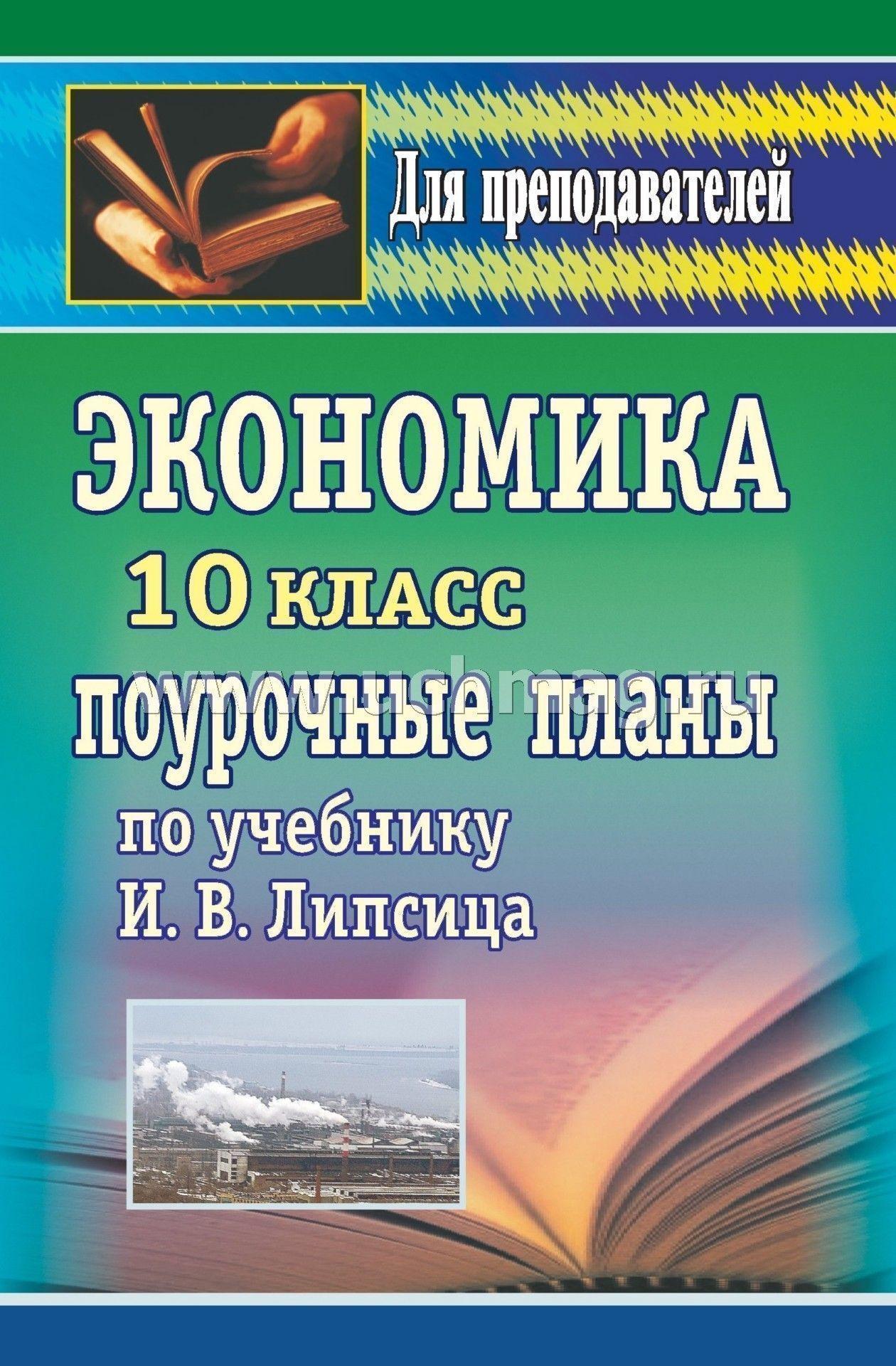 Гдз по русскому под редакцией пичугова и др. бесплатно