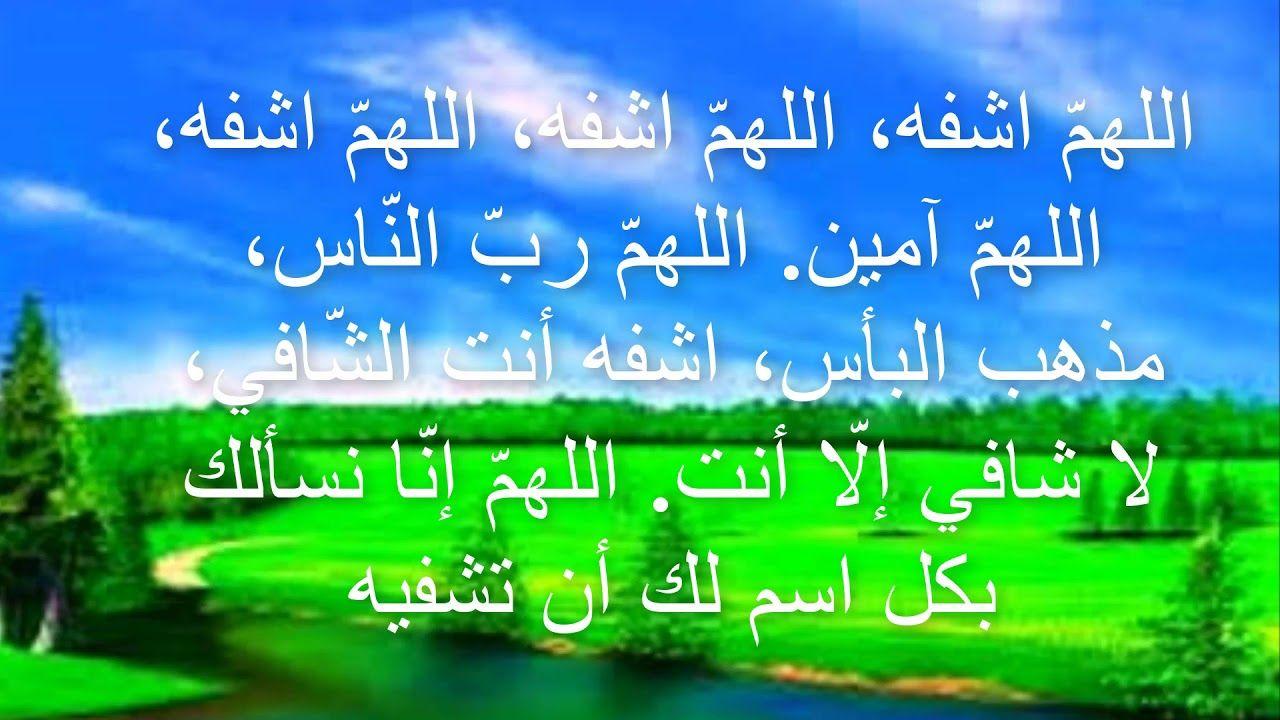 دعاء الشفاء والحصنة اسمع واقرأ وقل اللهم امين مهم جدا بالشفاء ان شاء الله Allah Pray Natural Landmarks