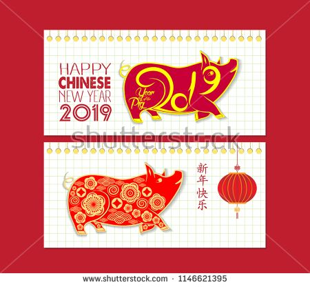 creative chinese new year 2019 banner year of the pig chinese characters mean happy new year