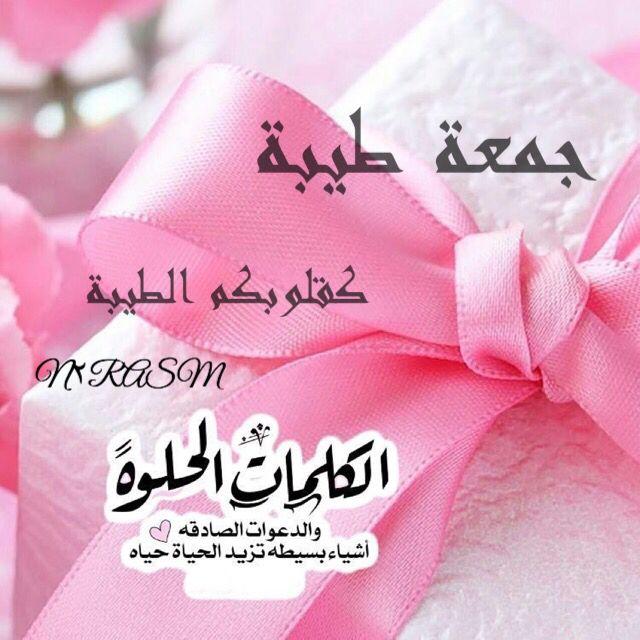 جمعة طيبة Sweet Pic Blessed Friday Morning Greeting