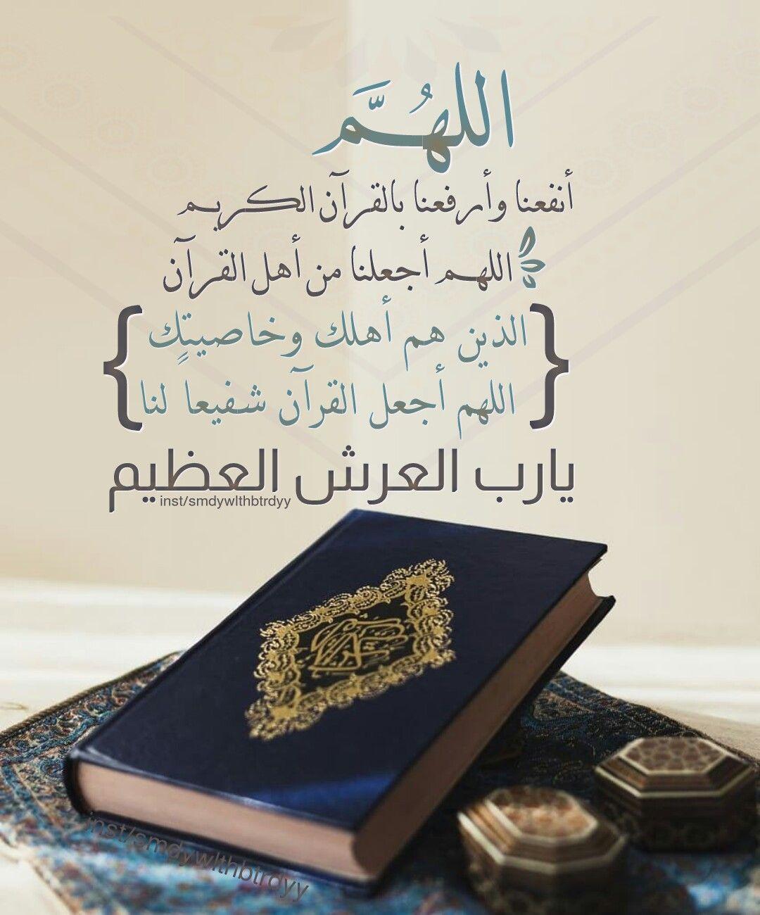 اللهم أنفعنا وأرفعنا بالقرآن الكريم اللهم أجعلنا من أهل القرآن الذين هم أهلك وخاصيتك اللهم أجعل ال Quran Quotes Love Islamic Quotes Wallpaper Islamic Wallpaper