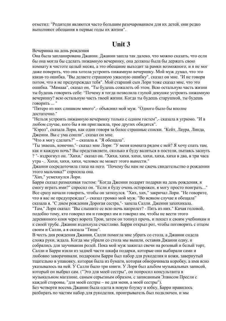 Перевод по английскому языку 10 класс миллениум