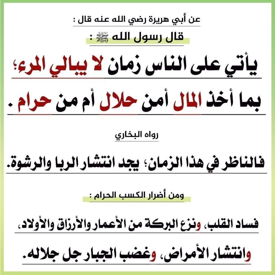 Pin By الأثر الجميل On أحاديث نبوية Math Truth Arabic Typing