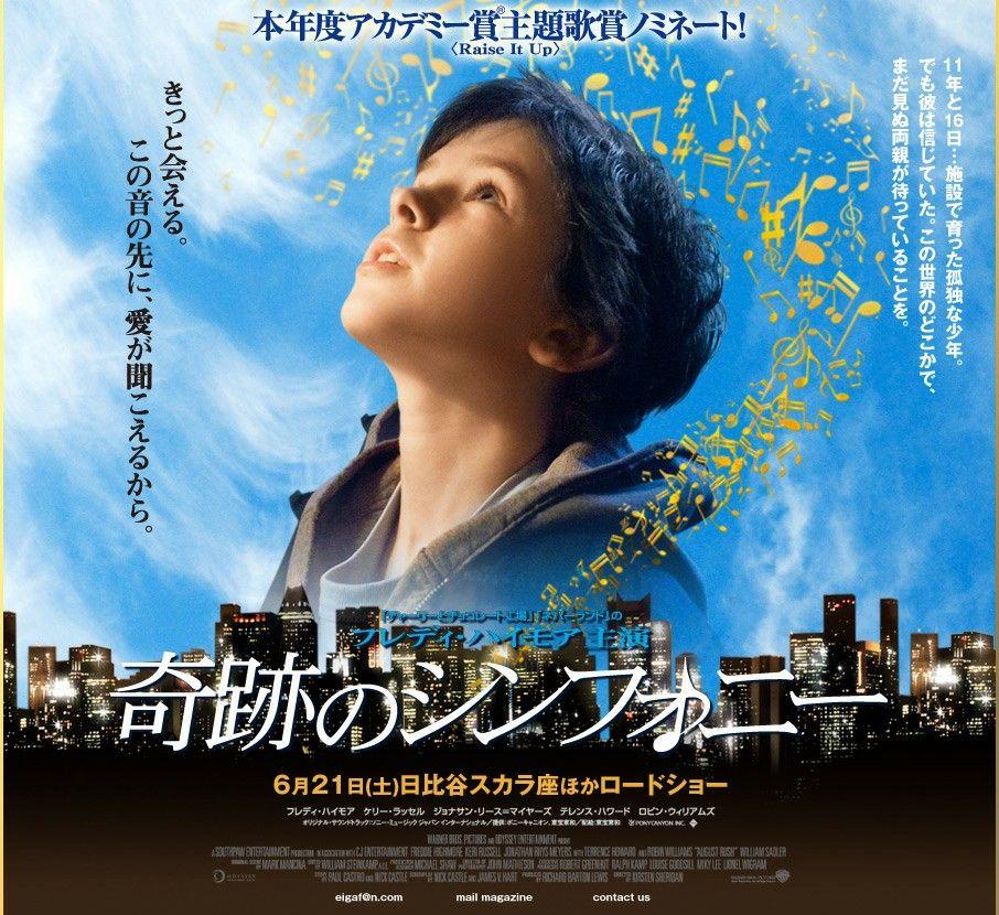 奇跡のシンフォニー 奇跡のシンフォニー 映画 シンフォニー