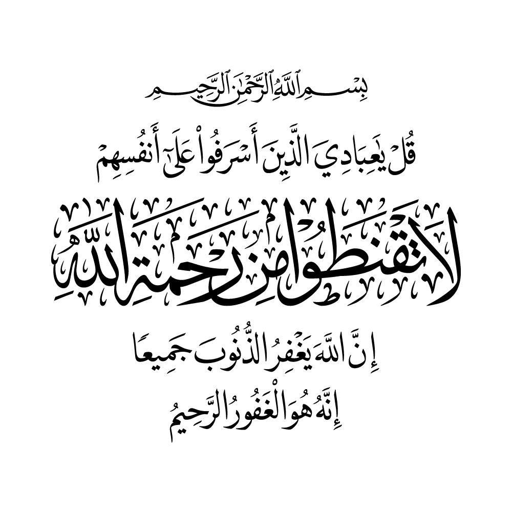 قل يا عبادي الذين أسرفوا على أنفسهم لا تقنطوا من رحمة الله Hieroglyphics Tattoo Calligraphy All Sins