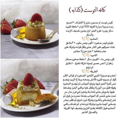 كنافة التوست Food Yummy Recipes