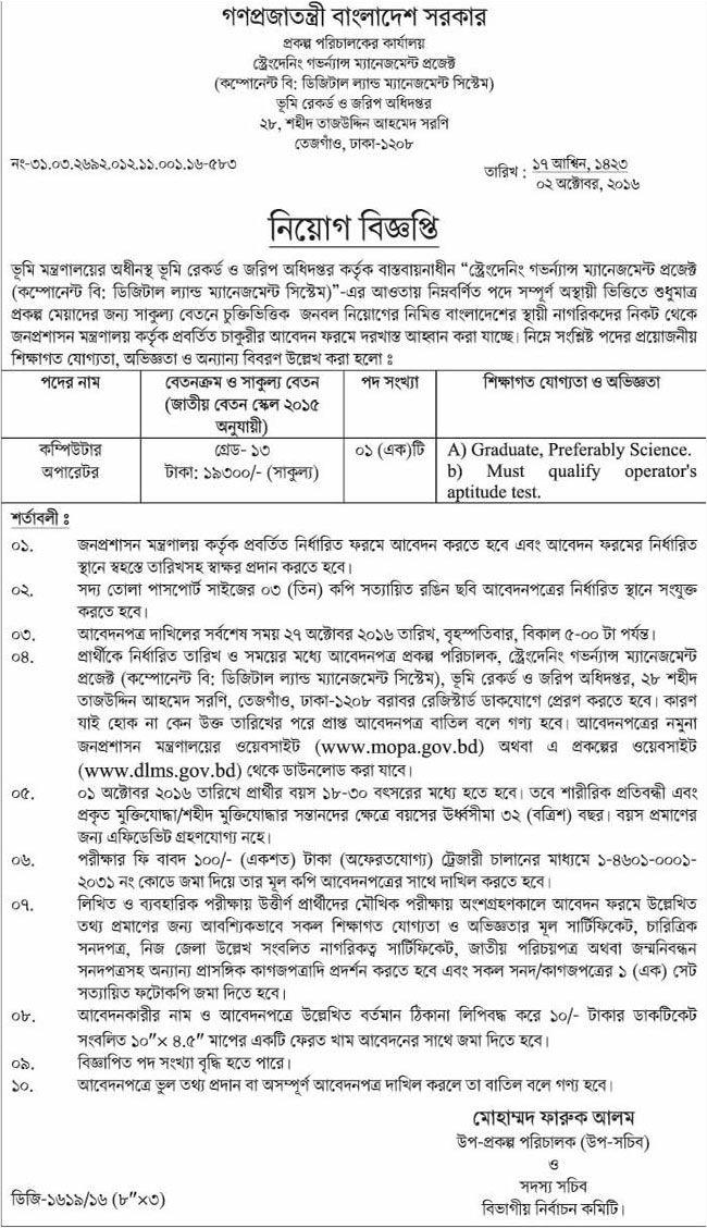 Computer Operator Ministry of Land Job Circular Job Circular - job test