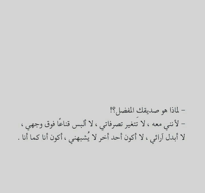 Pin By Aya Benaissa On راقتني Beautiful Friend Quotes Friends Quotes Medical Quotes