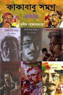 Kakababu Samagra (All 7 Volumes) by Sunil Gangopadhyay | PDF Download