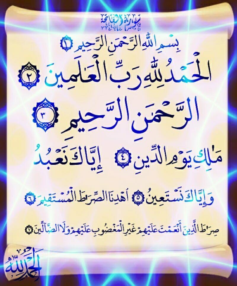 سورة الفاتحة Math Holy Quran Verse