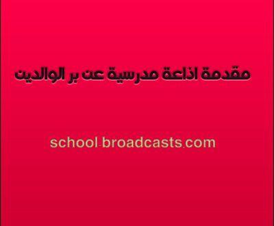 مقدمة اذاعة مدرسية عن بر الوالدين موقع اذاعات مدرسية Movie Posters School Broadcast