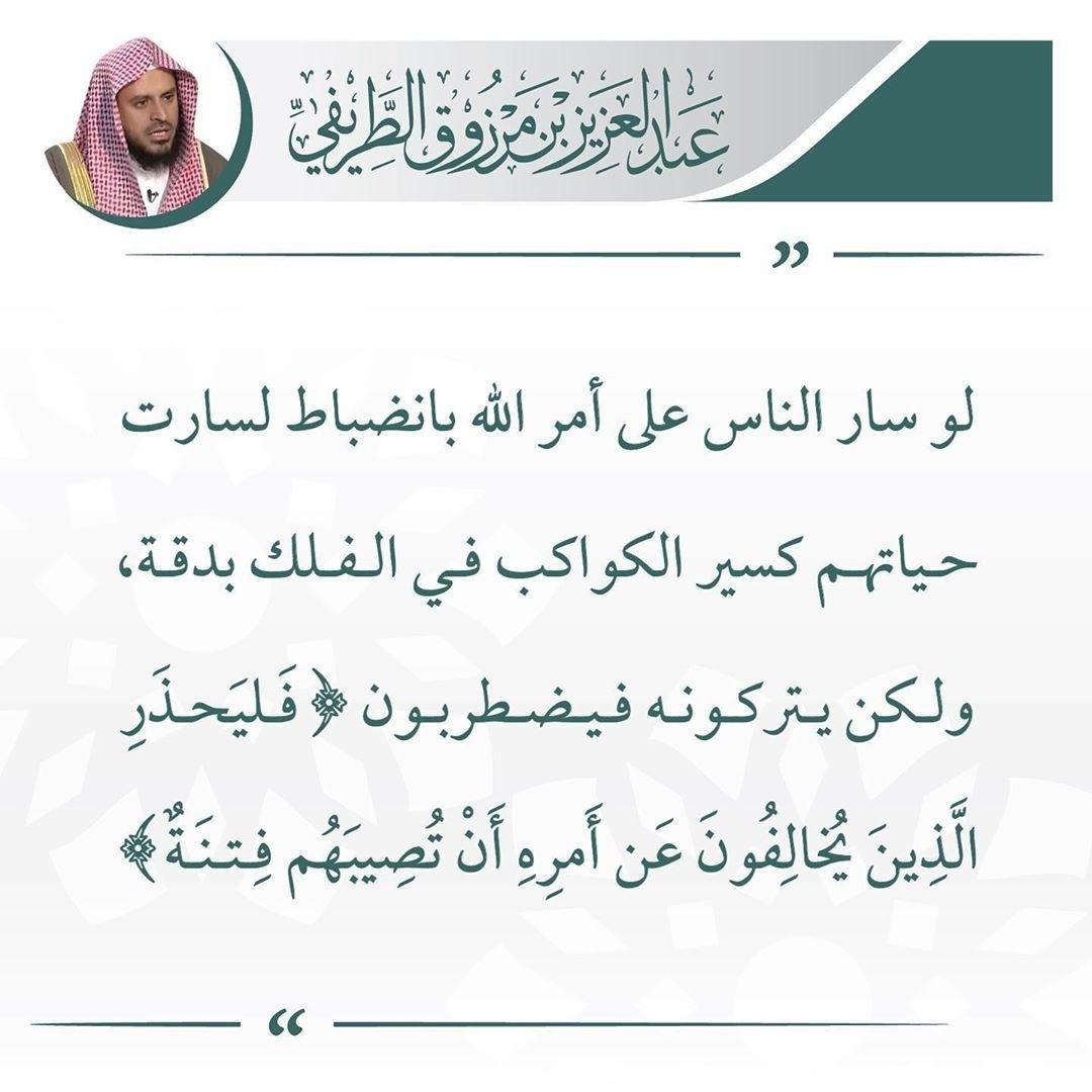 Pin By عبق الورد On الشيخ عبد العزيزي الطريفي Islamic Quotes Quran Islamic Quotes Quotes