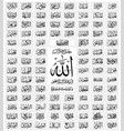 99 names of allah asmaul husna vector image | Graphics designer